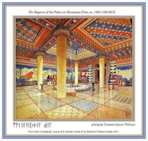 Megaron of the Palace of Pylos